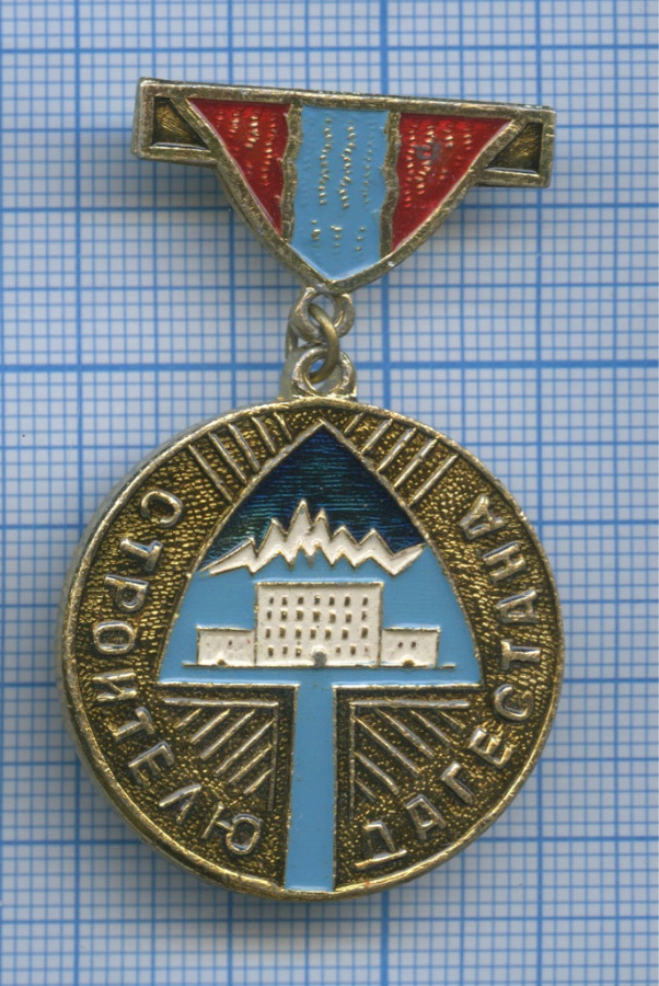 Знак «Строителю Дагестана» (СССР)