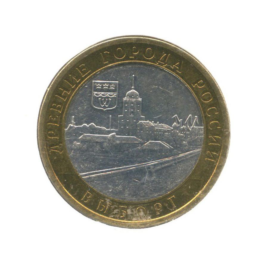 10 рублей — Древние города России - Выборг (в холдере) 2009 года СПМД (Россия)