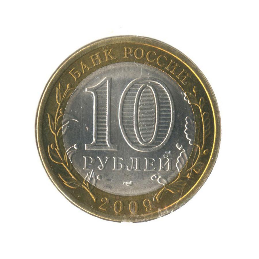 10 рублей — Древние города России - Калуга (в холдере) 2009 года СПМД (Россия)