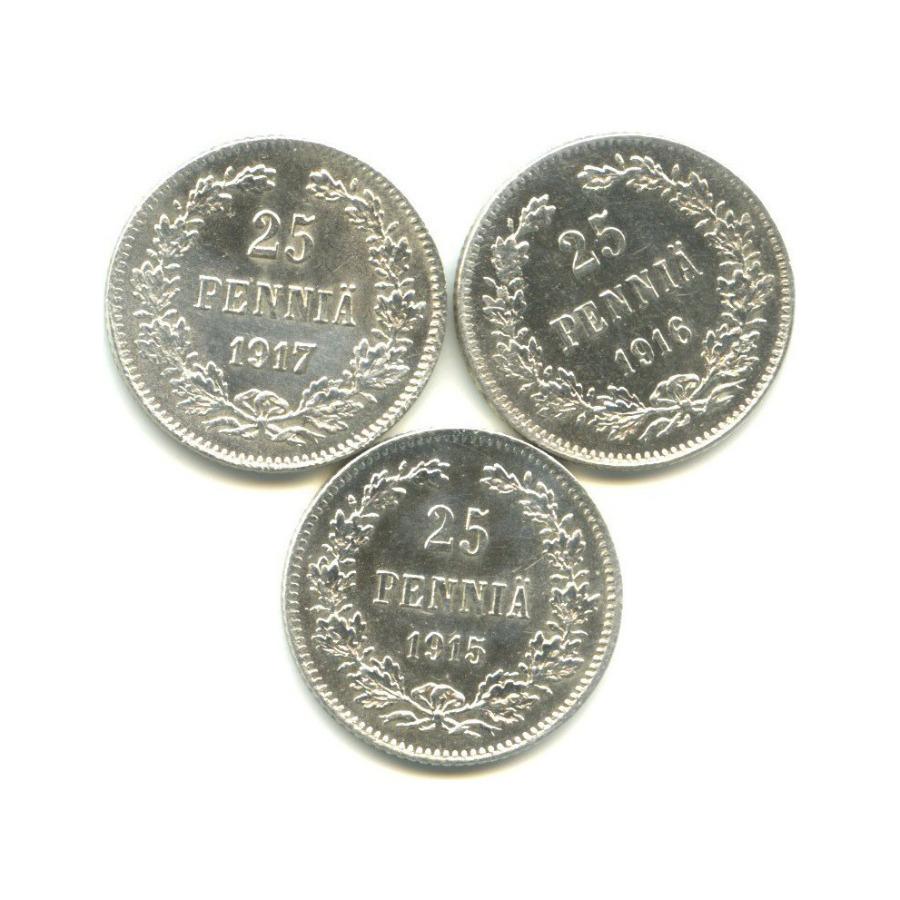 Набор монет 25 пенни 1915-1917 S (Российская Империя)