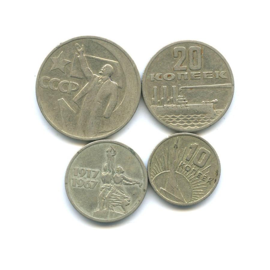 Набор монет — 50 лет Советской власти 1967 года (СССР)