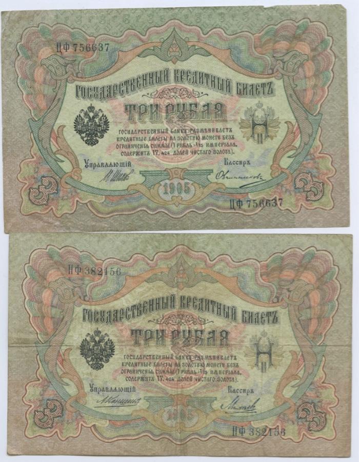 Набор банкнот 3 рубля 1905 года Коншин, Шипов (Российская Империя)