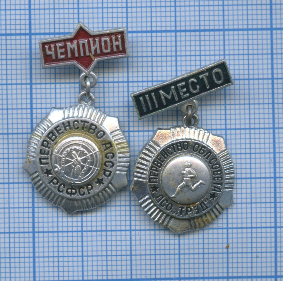 Набор знаков «Первенство» (СССР)
