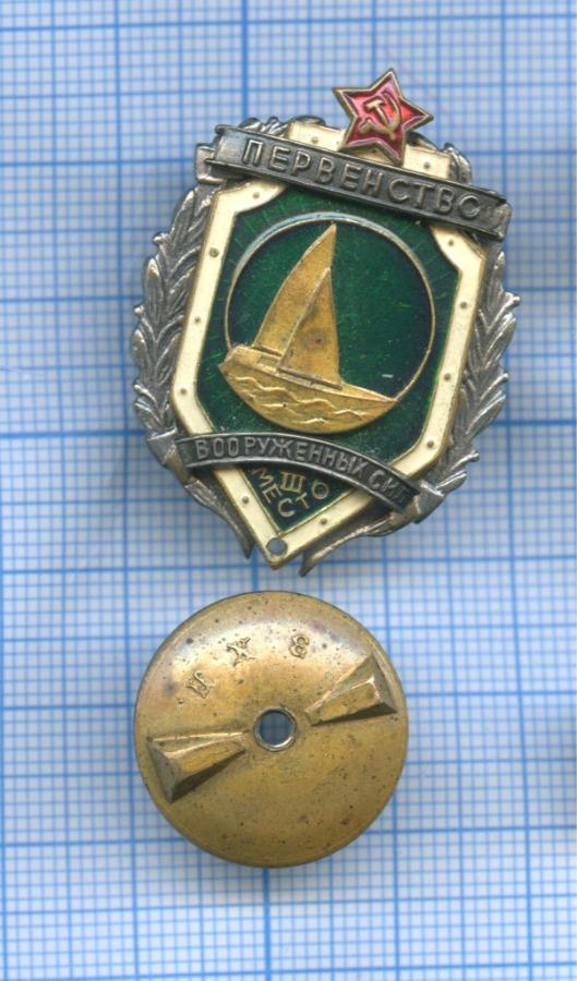 Знак «Первенство Вооруженных Сил», III место (оригинал, тяжелый металл) 1961 года (СССР)