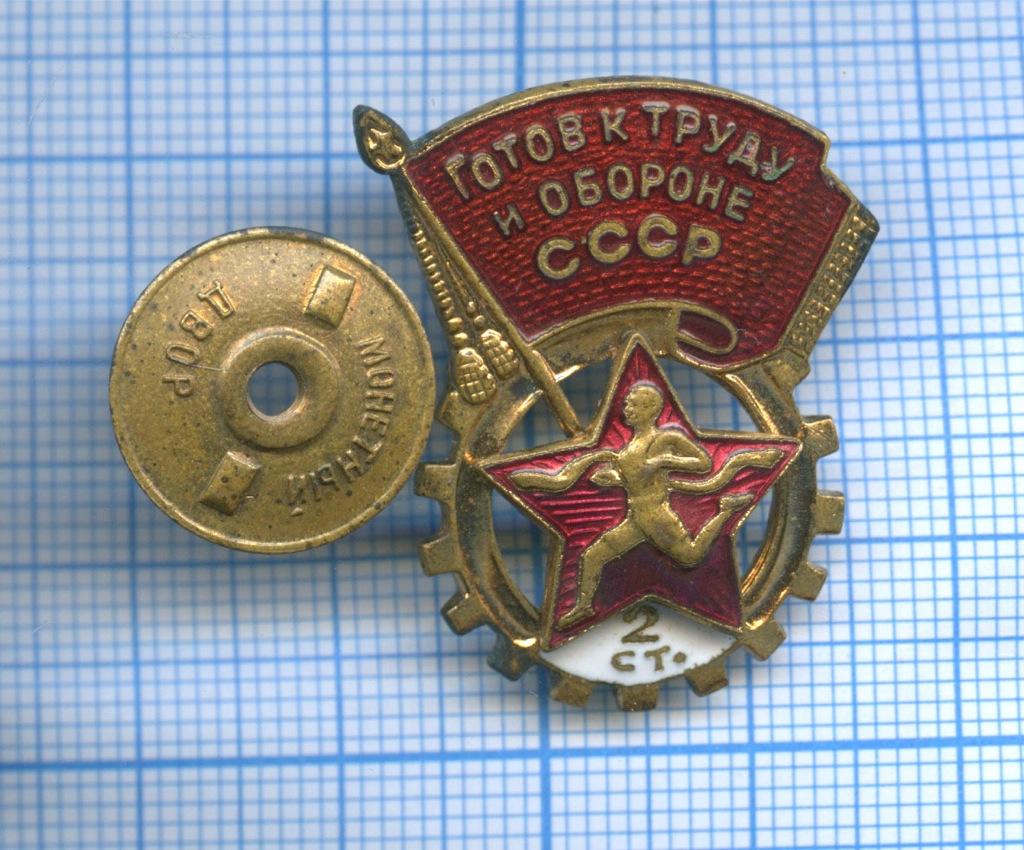 Знак «Готов ктруду иобороне СССР», 2-я степень (оригинал) 1939 года ММД (СССР)