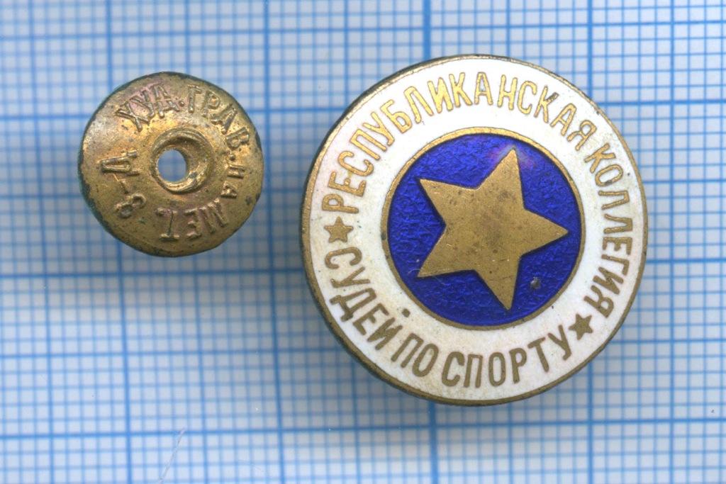 Знак «Республиканская коллегия судей поспорту» (СССР)