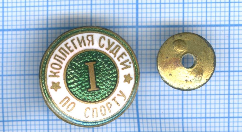 Знак «Iколлегия судей поспорту» (СССР)