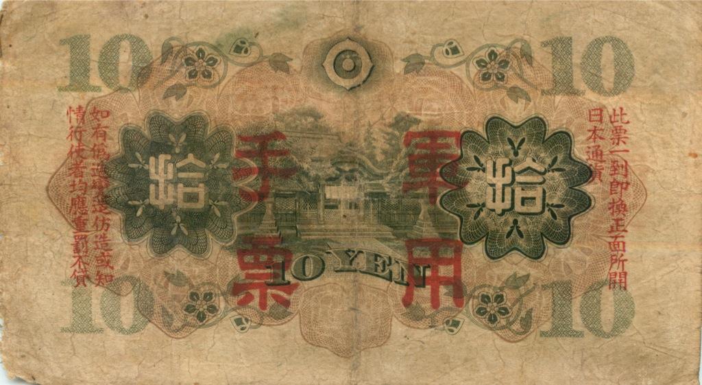 10 йен (Японская оккупация Китая) 1940 года (Япония)