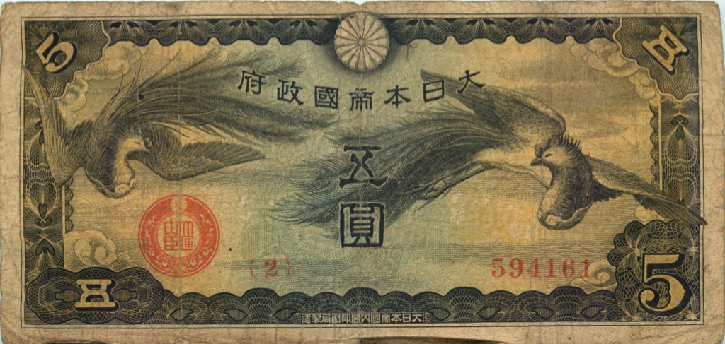 5 йен (Японская оккупация Китая (Манчжурия), 1939-1940 гг.) (Япония)