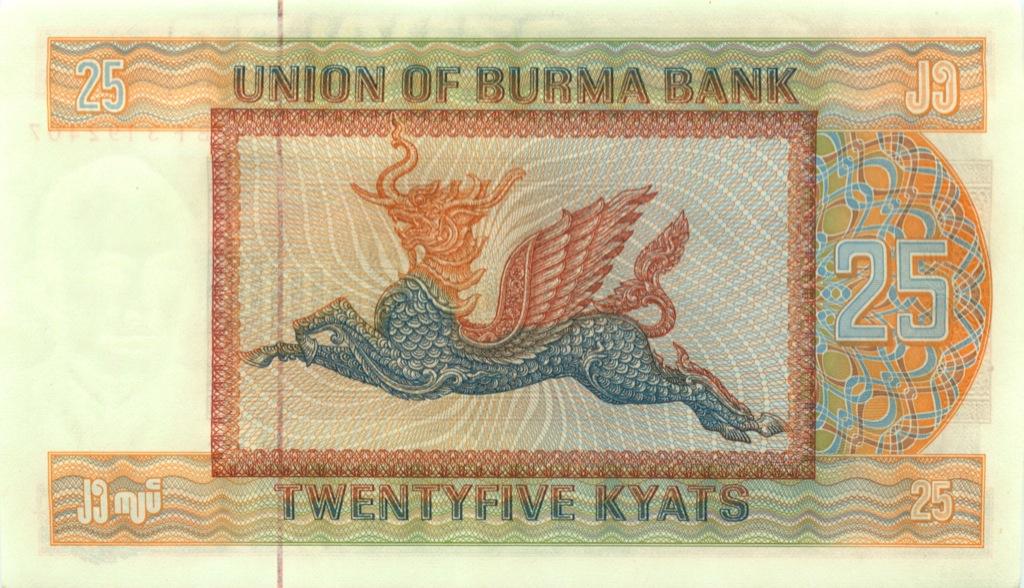 25 кьят (Бирма) 1972 года