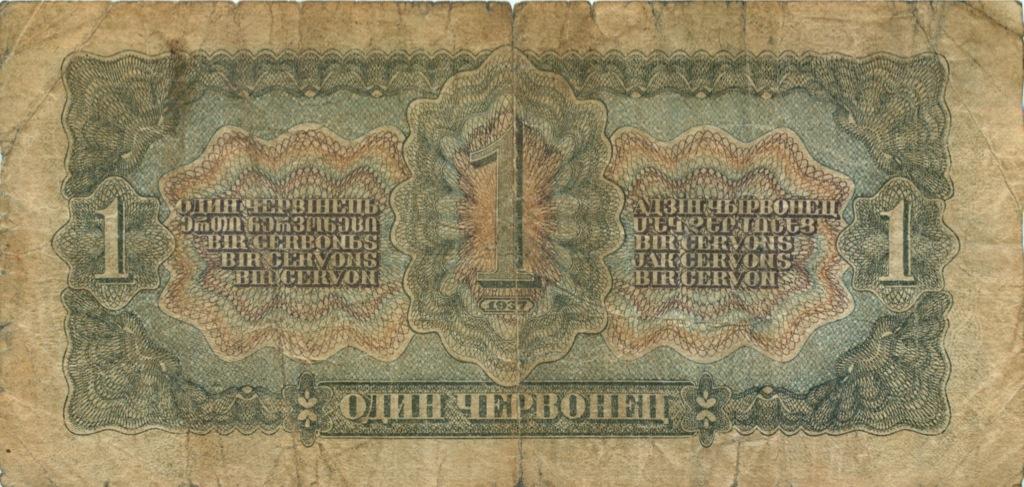 1 червонец 1937 года (СССР)