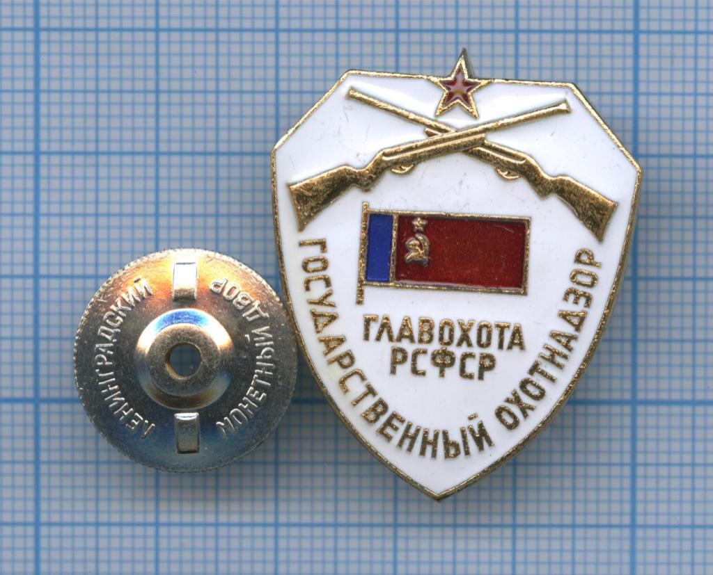 Знак «ГЛАВОХОТА РСФСР - Государственный охотнадзор» (эмаль) ЛМД (СССР)