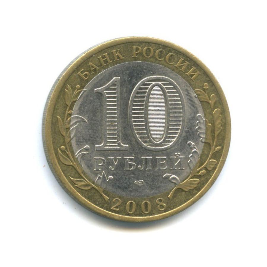 10 рублей — Российская Федерация - Свердловская область 2008 года СПМД (Россия)