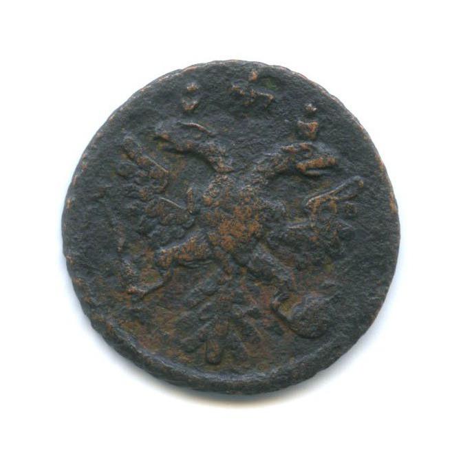 Полушка (1/4 копейки) 1738 года (Российская Империя)