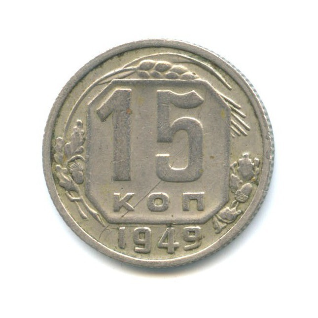 15 копеек 1949 года (СССР)