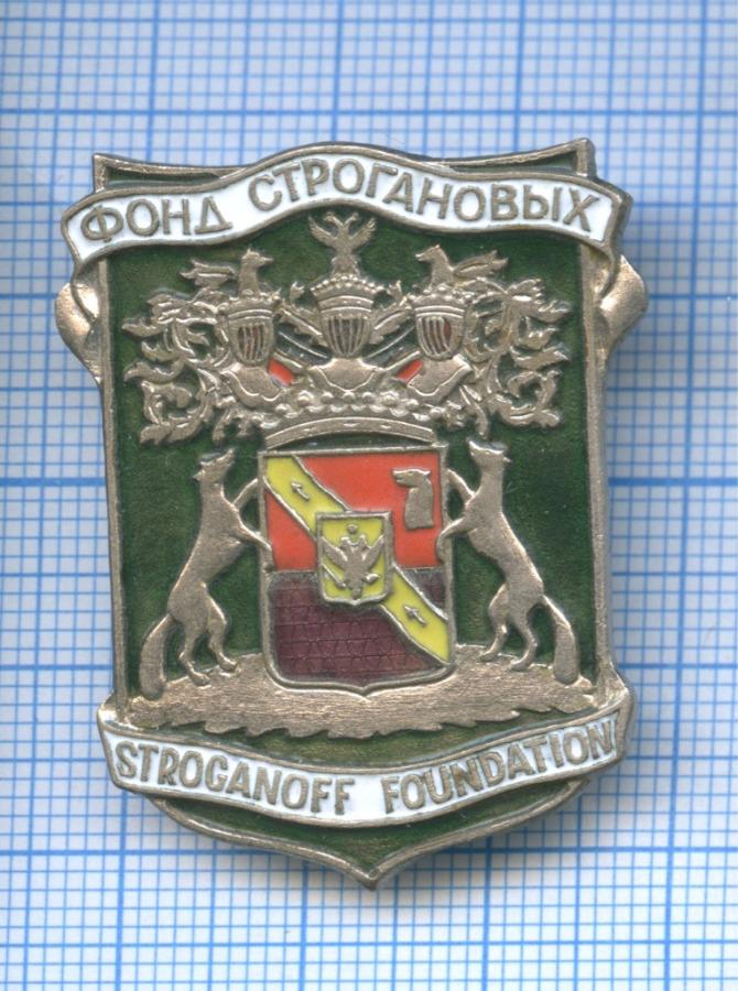 Знак «Фонд Строгановых» (Россия)