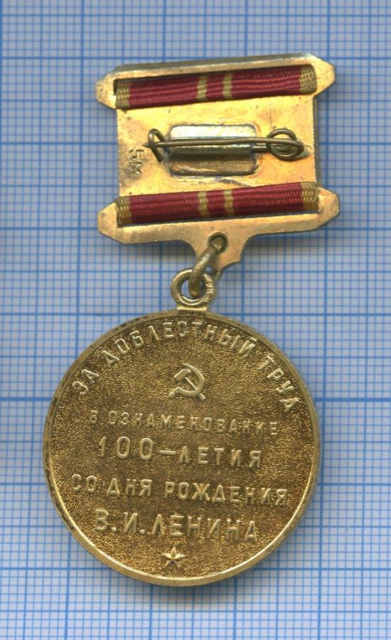 Знак «100 лет содня рождения В. И. Ленина» (СССР)