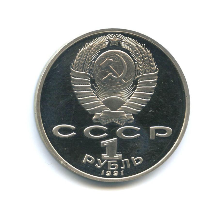 1 рубль — 125 лет содня рождения Петра Николаевича Лебедева (в футляре) 1991 года (СССР)
