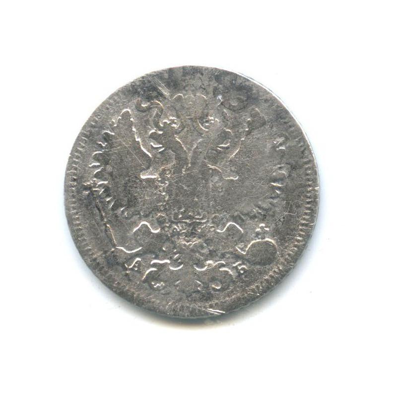 20 копеек 1863(?) СПБ АБ (Российская Империя)