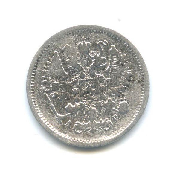 10 копеек 1884 года СПБ АГ (Российская Империя)