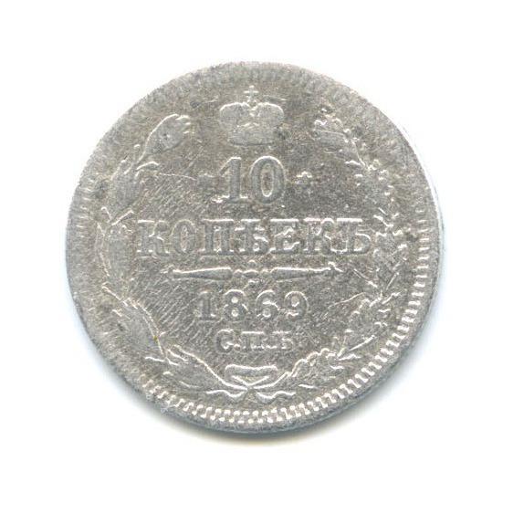 10 копеек 1869 года СПБ HI (Российская Империя)