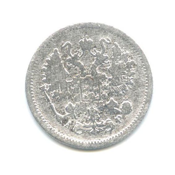 10 копеек 1903 года СПБ АР (Российская Империя)