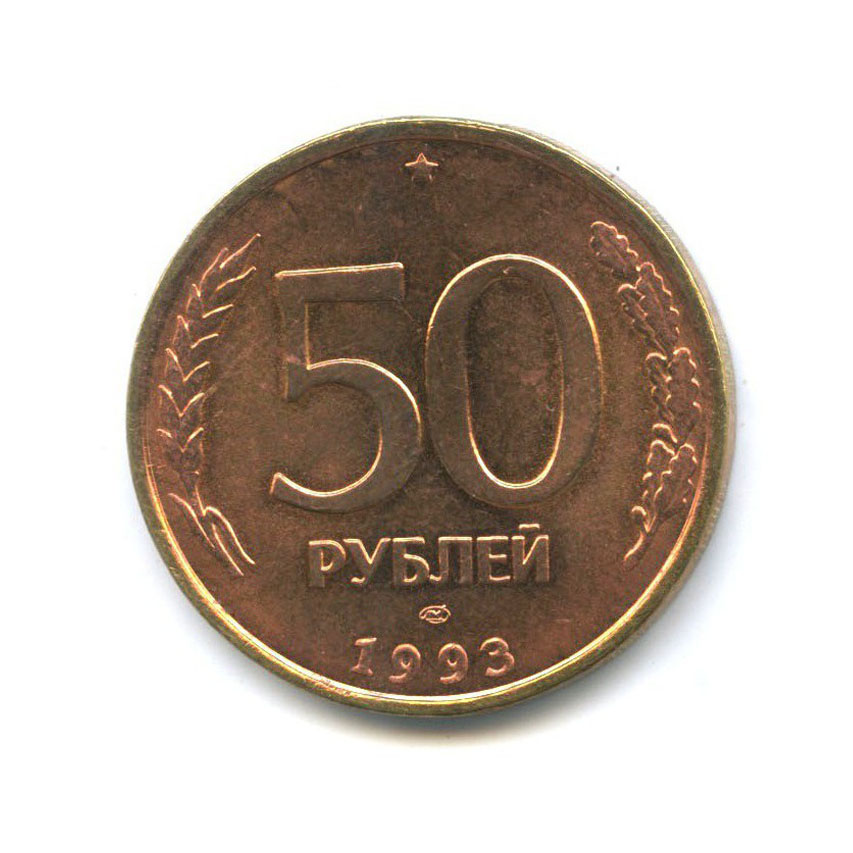 50 рублей (пробная чеканка, CuZn/CuNi), редкая 1993 года ЛМД (Россия)