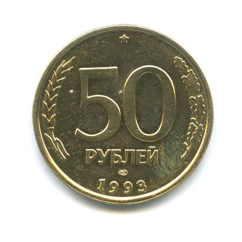 50 рублей (NiCu). Монель металл (антикорозийный), перья без насечек 1993 года ЛМД (Россия)