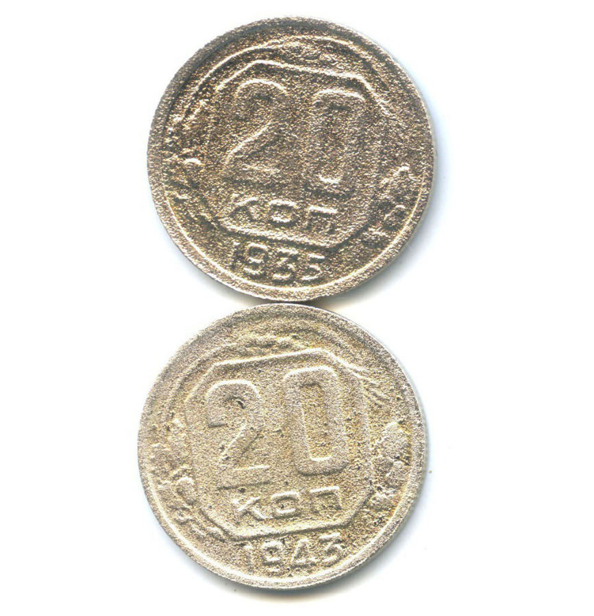 Набор монет 20 копеек 1935, 1943 (СССР)