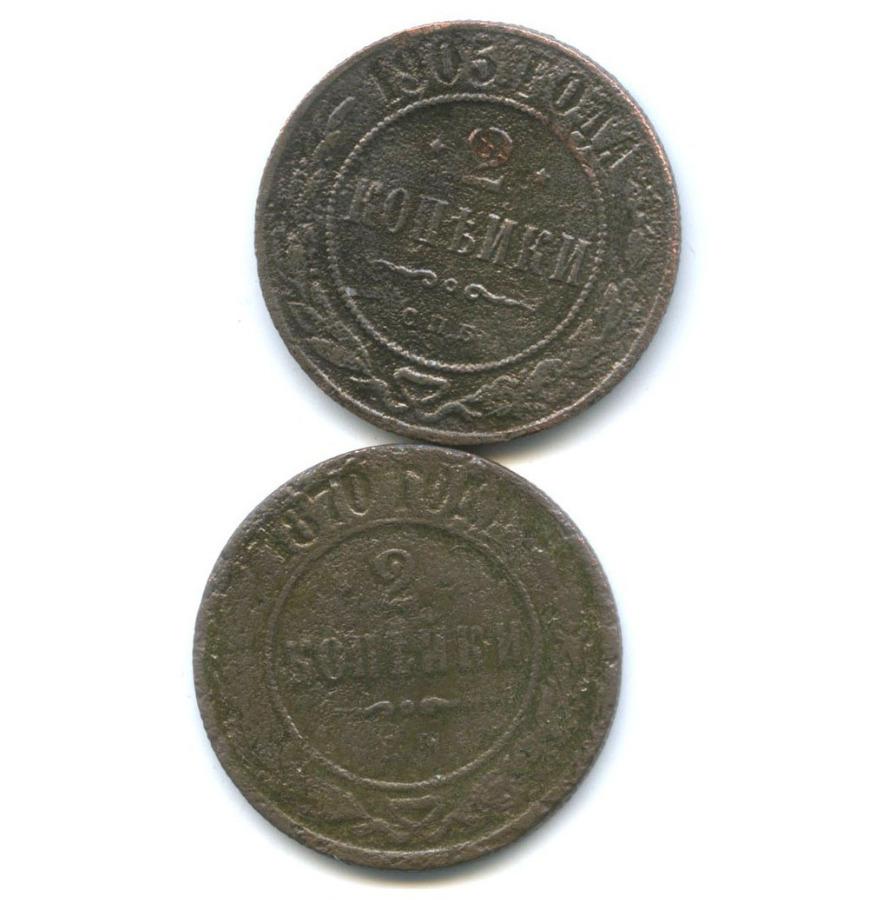 Набор монет 2 копейки 1870, 1905 (Российская Империя)