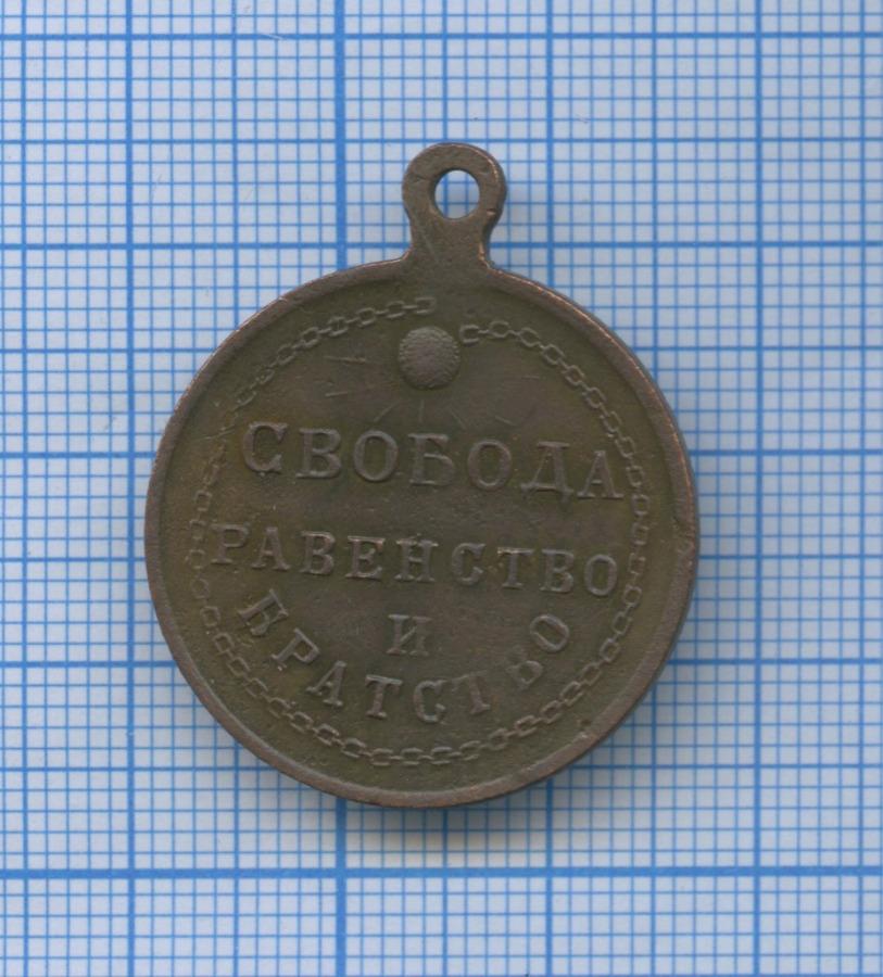 Жетон «Свобода, братство, равенство» (Временное Правительство) 1917 года