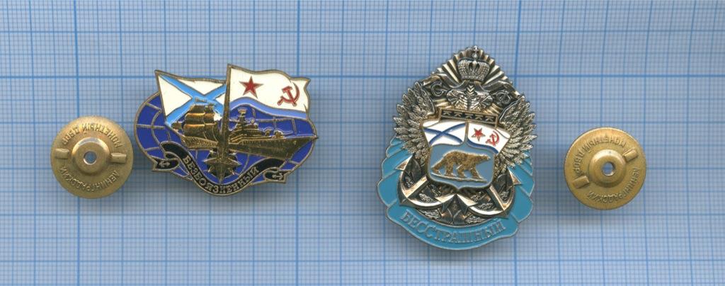 Набор знаков «Бесстрашный», Безбоязненный» ЛМД (Россия)