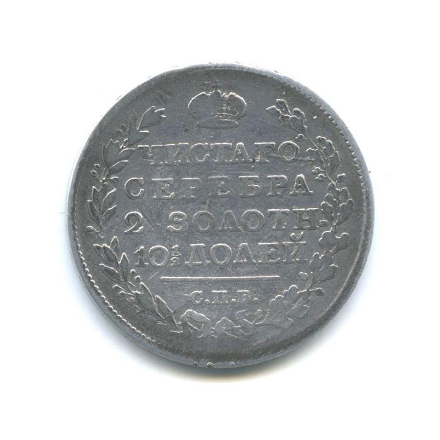 Полтина (50 копеек) 1817 года СПБ ПС (Российская Империя)