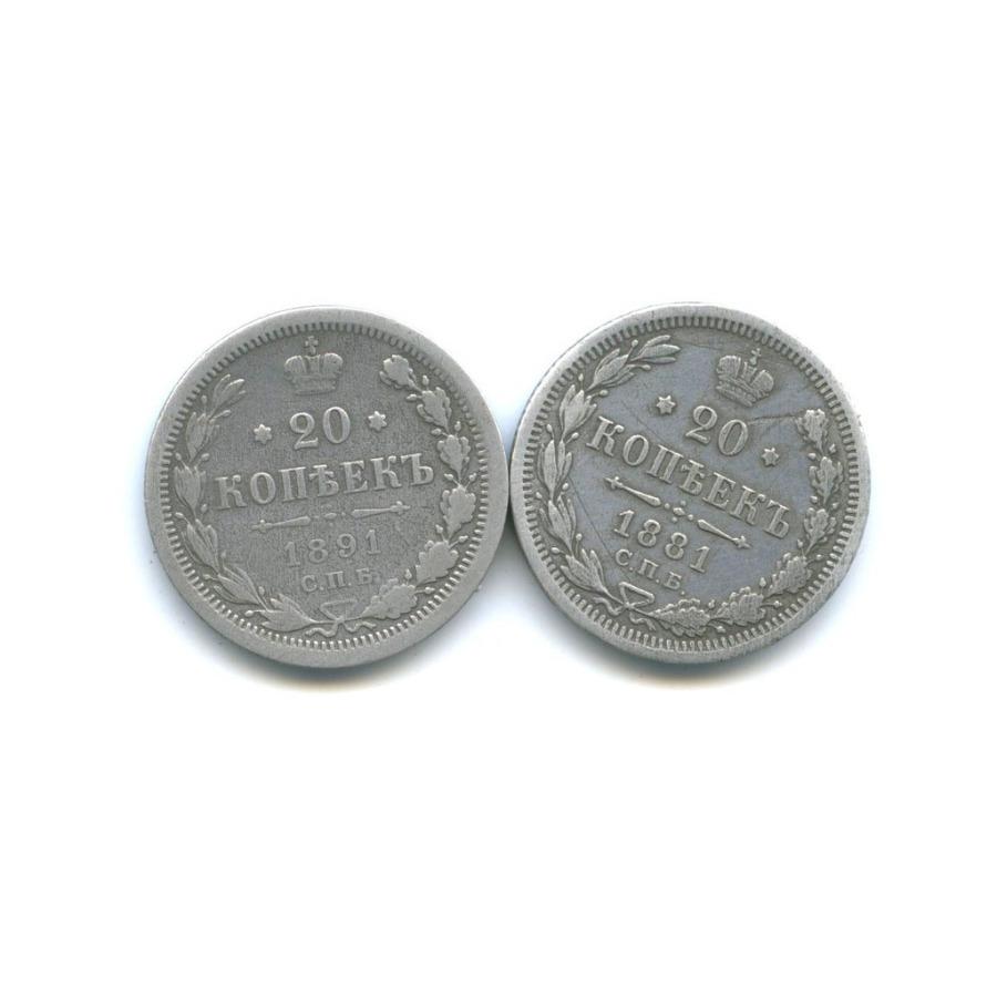 Набор монет 20 копеек 1881, 1891 СПБ (Российская Империя)