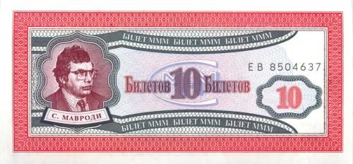 10 билетов МММ (Россия)