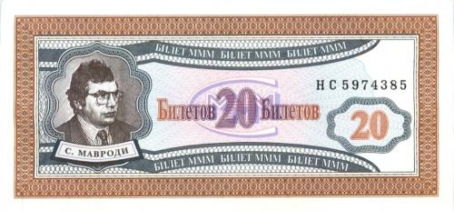 20 билетов МММ (Россия)