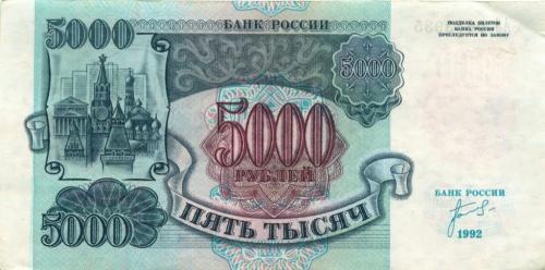 5000 рублей 1992 года (Россия)