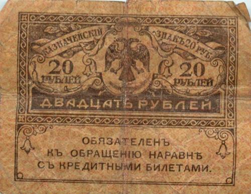 20 рублей 1917 года (Российская Империя)