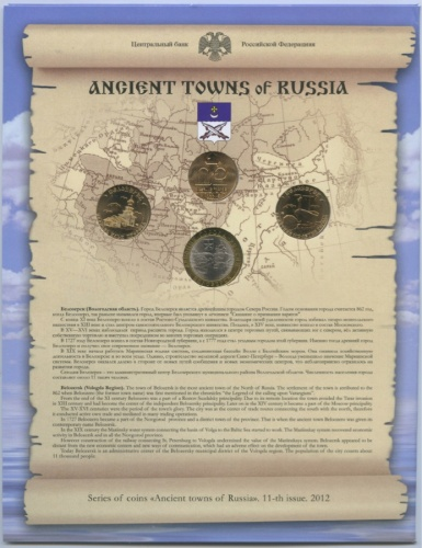 10 рублей — Древние города России - Белозерск (сжетонами, вальбоме) 2012 года (Россия)