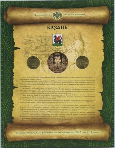 Набор монет 10 рублей — Универсиада вКазани 2013 (вальбоме, сжетоном) 2013 года СПМД (Россия)