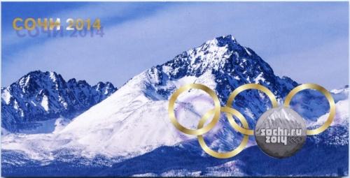 Альбом-планшет для 25-рублёвых монет ибанкноты Сочи 2014 (Россия)