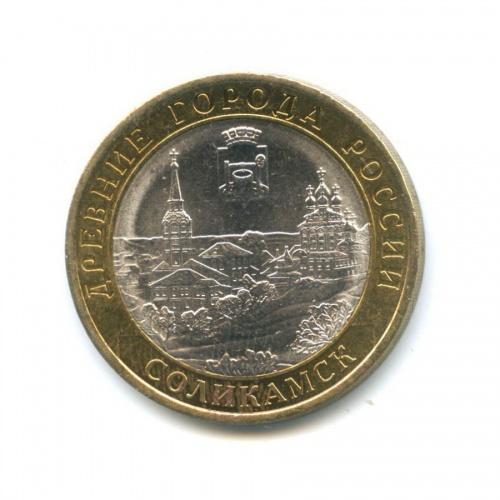 10 рублей — Древние города России - Соликамск 2011 года (Россия)