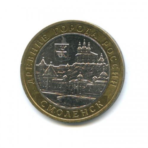 10 рублей — Древние города России - Смоленск 2008 года ММД (Россия)