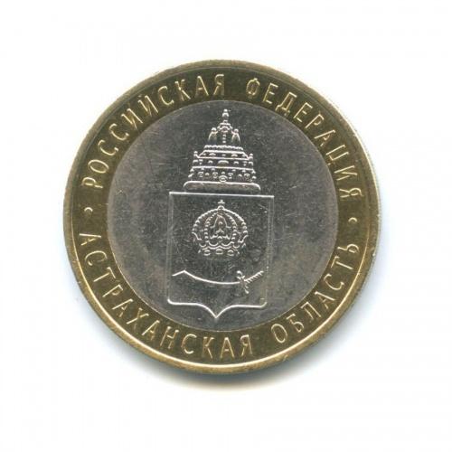 10 рублей — Российская Федерация - Астраханская область 2008 года СПМД (Россия)
