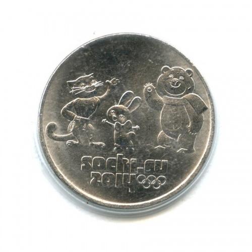 25 рублей — XXII зимние Олимпийские Игры иXIзимние Паралимпийские Игры, Сочи 2014 - Талисманы (взапайке) 2012 года (Россия)