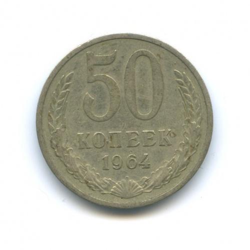 50 копеек 1964 года (СССР)
