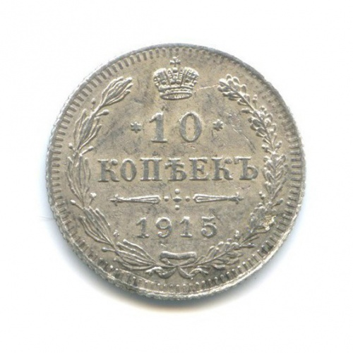 10 копеек 1915 года ВС (Российская Империя)