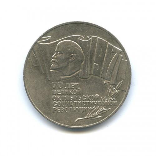 5 рублей — 70 лет Советской власти («шайба») 1987 года (СССР)