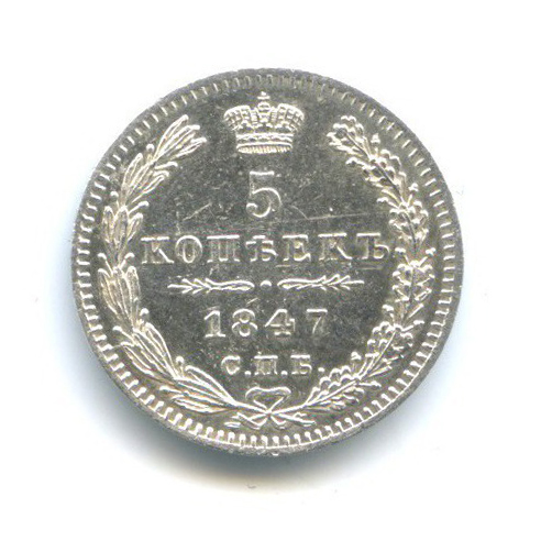 5 копеек 1847 года СПБ ПА (Российская Империя)