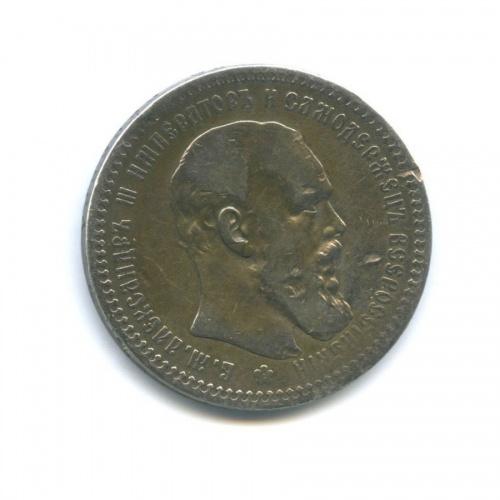 1 рубль 1893 года АГ (Российская Империя)